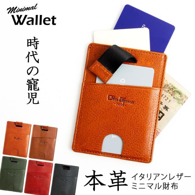Dom Teporna Italy ミニマリストウォレット キャッシュレス財布 カードケース 全5色