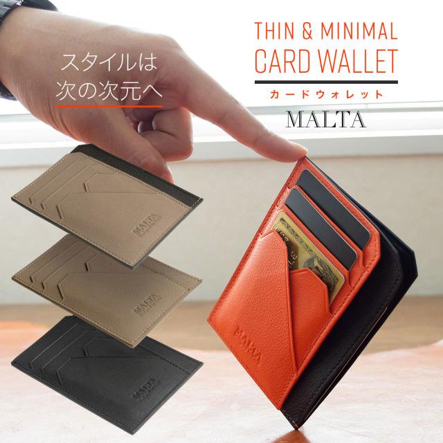 MALTA 牛革 ミニマリストウォレット スマートウォレット 薄型 カードケース