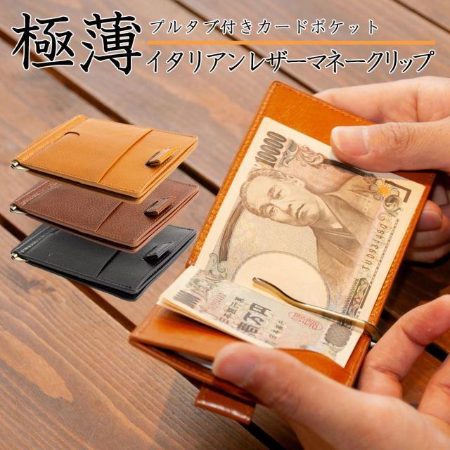 Dom Teporna Italy 本革 イタリアンレザー 薄型スリム マネークリップ 財布