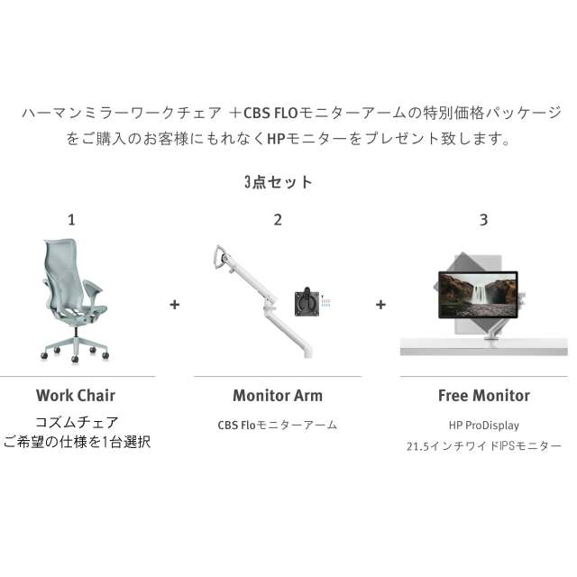 【Work From Home In Comfort モニターバンドルキャンペーン】 コズムチェア