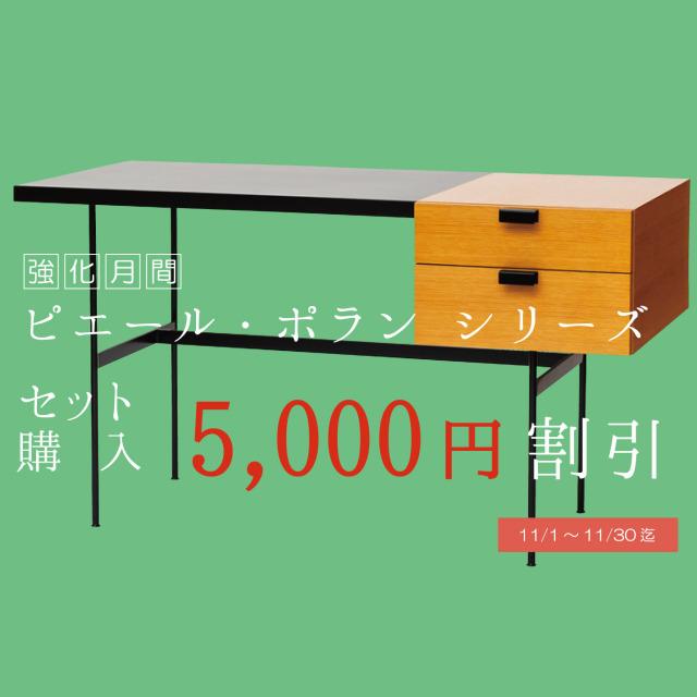 ピエール・ポラン名作家具をセットで5,000円割引&送料無料キャンペーン