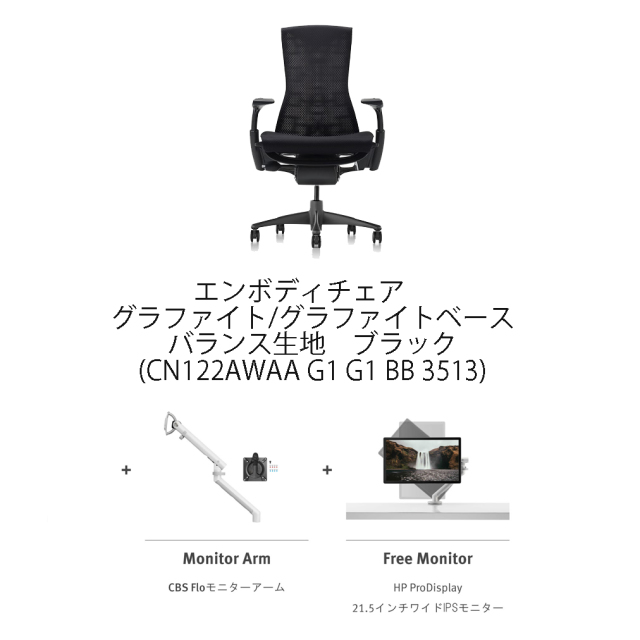 【Work From Home In Comfort モニターバンドルキャンペーン】エンボディチェア