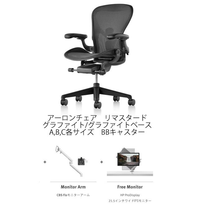 【floモニターアーム&ディスプレイセット】アーロンチェア グラファイト/グラファイト Bサイズ