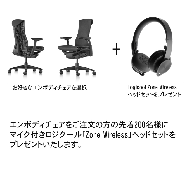 【Work From Home Campaign】エンボディチェア キャンペーン ロジクールヘッドセットプレゼント