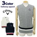 【SALE 30%OFF】Callaway apparel[キャロウェイアパレル]ケーブルVネックニットベスト【2017年秋冬】