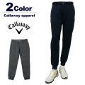 【SALE 30%OFF】Callaway apparel[キャロウェイアパレル]テーパードスウェットジョガーパンツ【2017年秋冬】