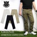 GREENIE(グリーニー)ストレッチチノパン