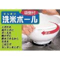 吸盤付 洗米ボール とぎ汁 排水