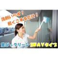 窓びっクリーン2WAYタイプ 洗剤いらず!軽くこするだけ!