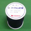 クレモナロープ 黒 3mm HMK3