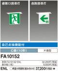 FA10152ENL パネル式C級 片面自己点検 本体のみ 【処分品】