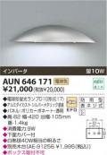AUN646171 コイズミ照明 防雨型ブラケット 【処分品】
