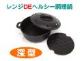 レンジDEヘルシー調理鍋 深型