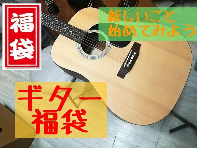 ギター福袋 アコギ しっかり調整 初心者にもオススメ GUITAR HAPPY BAG