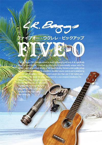 L.R. Baggs Five-O 音量調整可能! 取付無料 ウクレレマイク ウクレレピックアップ 【 エルアールバッグス UKULELE PICKUP FIVEO 】