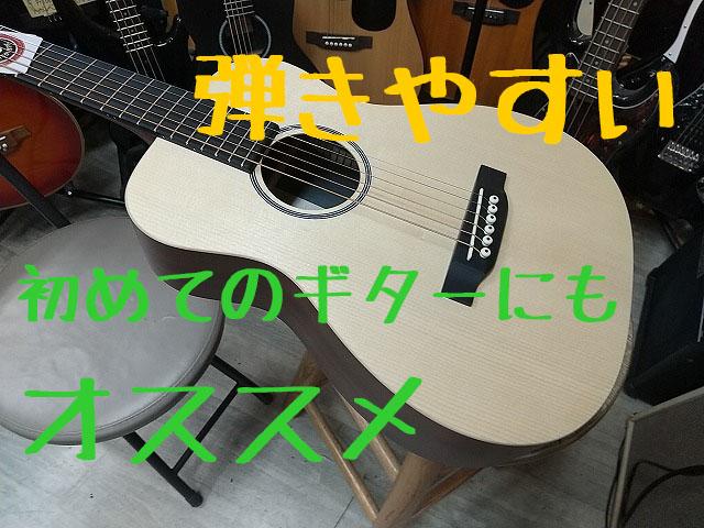 Martin LX-1 アンプに繋げる リトルマーチン 【 ミニマーチンギター トップ単板バージョン LX1 】