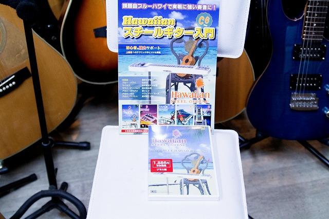 ハワイアンスチールギター入門教本 DVDセット HAWAIIAN STEEL GUITAR BOOK スティールギター