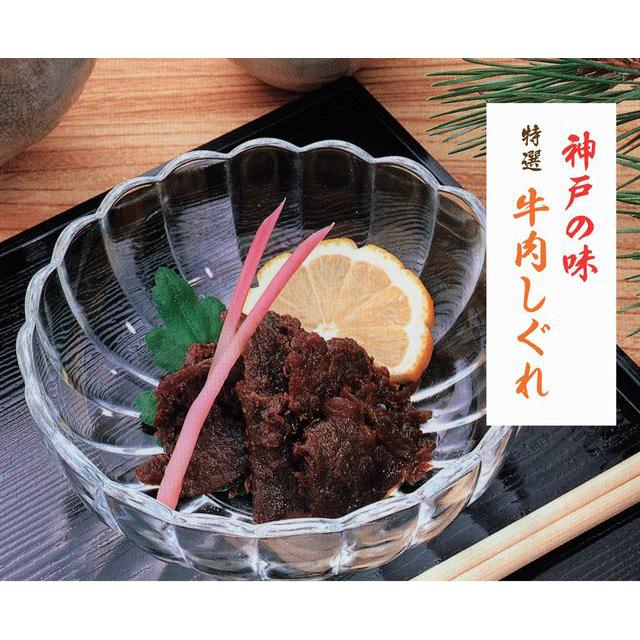 神戸牛肉しぐれ