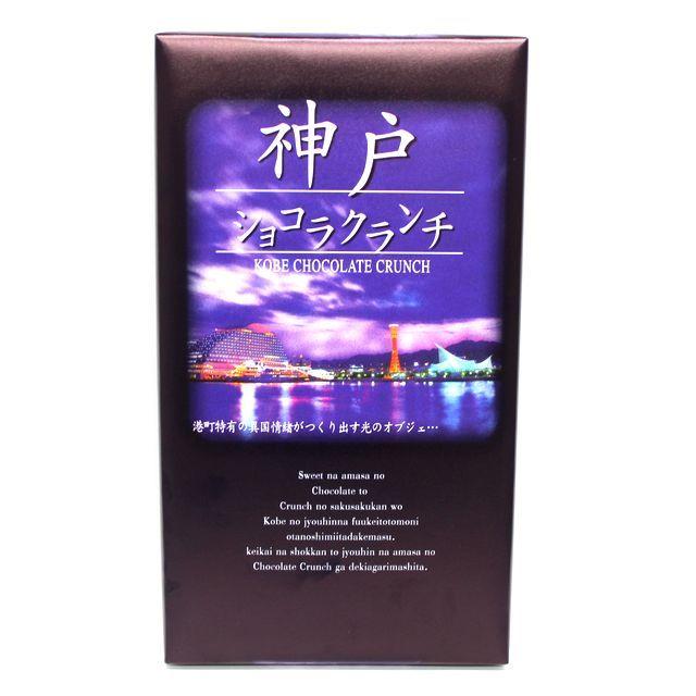 神戸ショコラクランチ