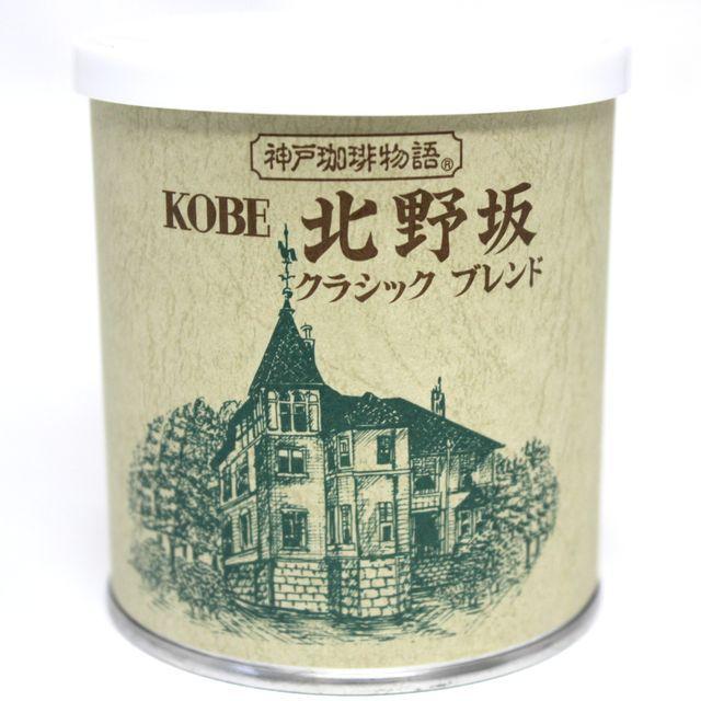 神戸土産 神戸珈琲 北野坂(クラッシックブレンド)