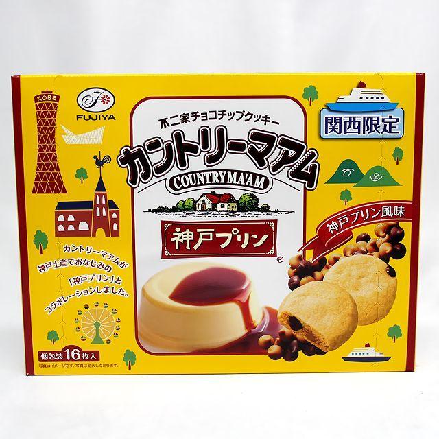 神戸土産 関西限定 カントリーマアム神戸プリン風味