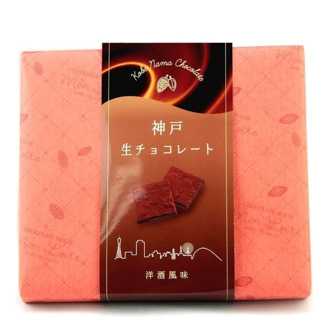 神戸土産 モンロワール 神戸生チョコレート(洋酒風味)