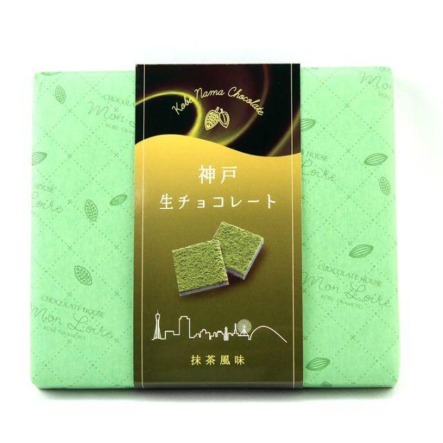 神戸土産 モンロワール 神戸生チョコレート(抹茶風味)