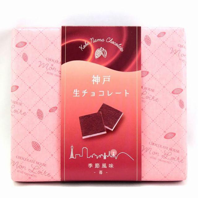 神戸土産 モンロワール 神戸生チョコレート(苺風味)(要冷蔵)