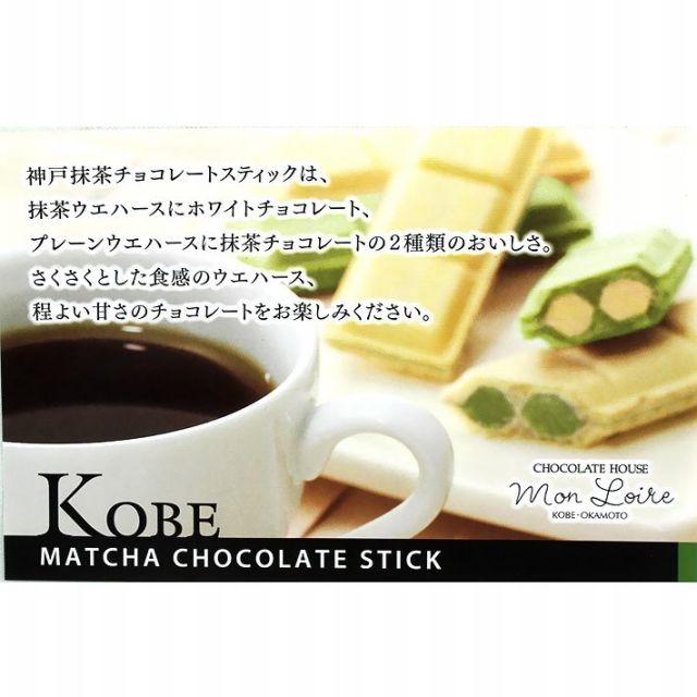 神戸土産 モンロワール 神戸抹茶チョコレートスティック 12個入