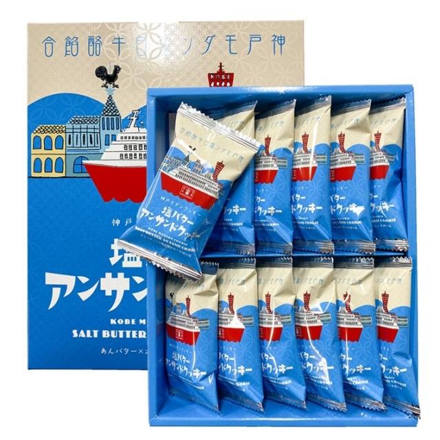 神戸土産 塩バターアンサンドビスケット