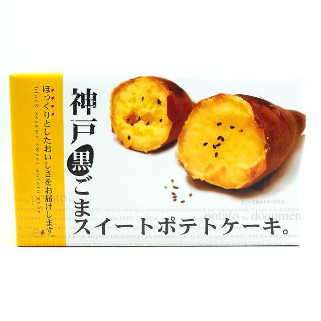 神戸 黒ごまスイートポテトケーキ 6個入 (のし対応) 芋 菓子 プチケーキ 神戸土産 洋菓子 和菓子 お土産 手土産 お茶菓子 個包装 賞味期限 常温 おやつ 美味しい ギフト プレゼント 人気 通販