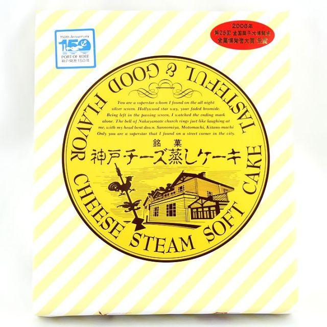 神戸土産 神戸チーズ蒸しケーキ
