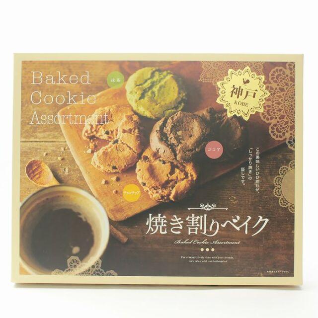 神戸土産 神戸焼き割りべイク 18枚入 クッキー 洋菓子 おみやげ ギフト 焼菓子 プレゼント