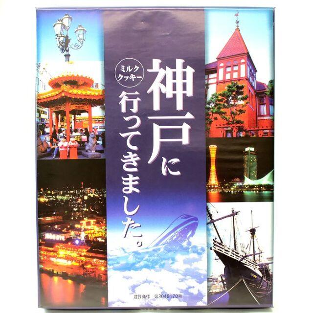 神戸土産 神戸に行ってきました(ミルククッキー)28枚入 焼き菓子 おみやげ 洋菓子 帰省土産