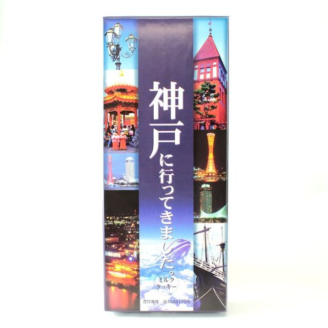 神戸土産 神戸に行ってきました(ミルククッキー)16枚入 焼き菓子 おみやげ 手土産 洋菓子