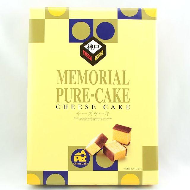 神戸土産 神戸メモリアルピュアチーズケーキ