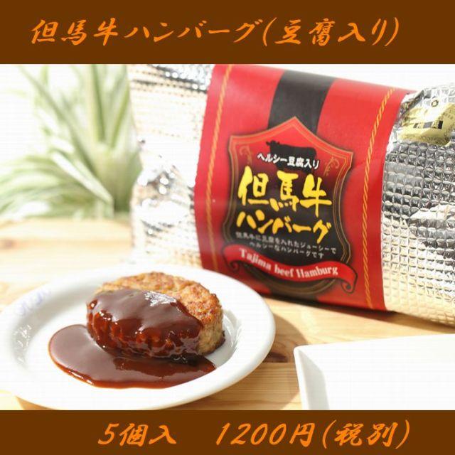 兵庫土産 但馬牛ハンバーグ(豆腐入り) 400g 《要冷凍》
