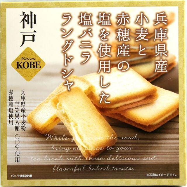 神戸土産 神戸塩バニララングドシャ 10個入 クッキー 焼き菓子 おみやげ 手土産