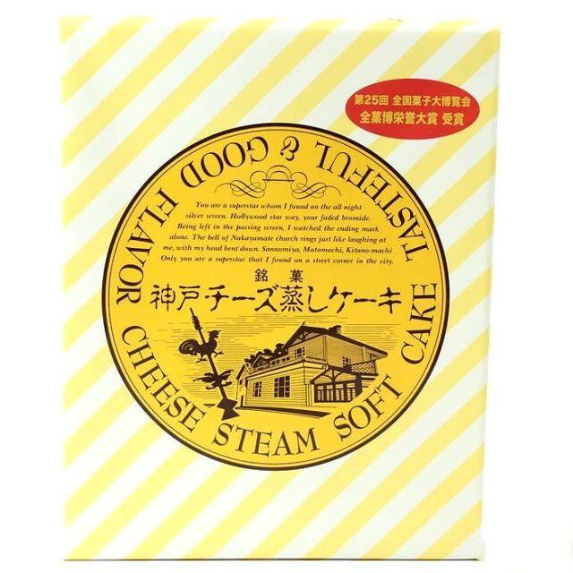 神戸土産 神戸チーズ蒸しケーキ 12個入 洋菓子 おみやげ 贈り物 ギフト スポンジケーキ