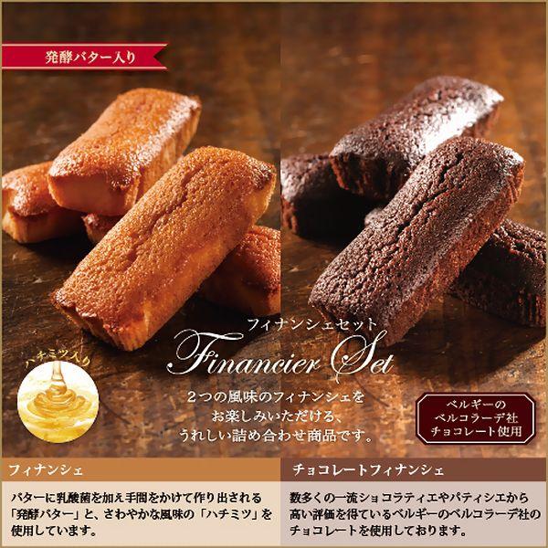 神戸スイーツ 神戸風月堂 焼き菓子 詰合せ フィナンシェ・チョコフ ィナンシェセット