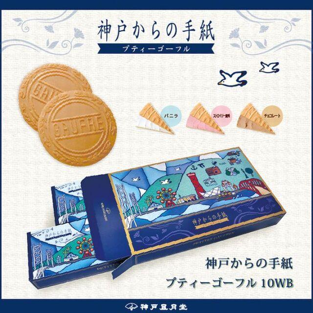 神戸スイーツ 神戸風月堂 神戸からの手紙 10WB (24枚入り)