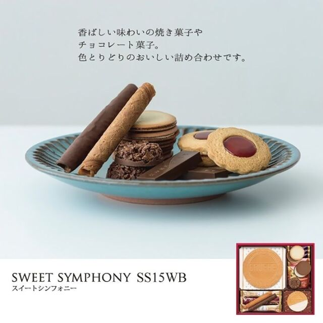神戸スイーツ 神戸風月堂 スイートシンフォニーSS15WB 贈答品 ギフト お土産 お菓子