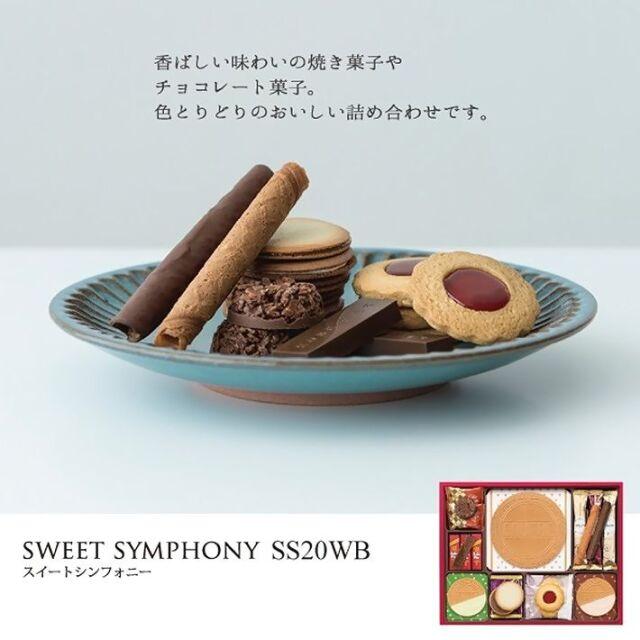 神戸スイーツ 神戸風月堂 スイートシンフォニーSS20WB 贈答品 ギフト お土産 お菓子