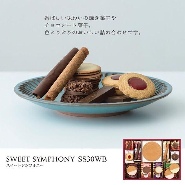 神戸スイーツ 神戸風月堂 スイートシンフォニーSS30WB 贈答品 ギフト お土産 お菓子
