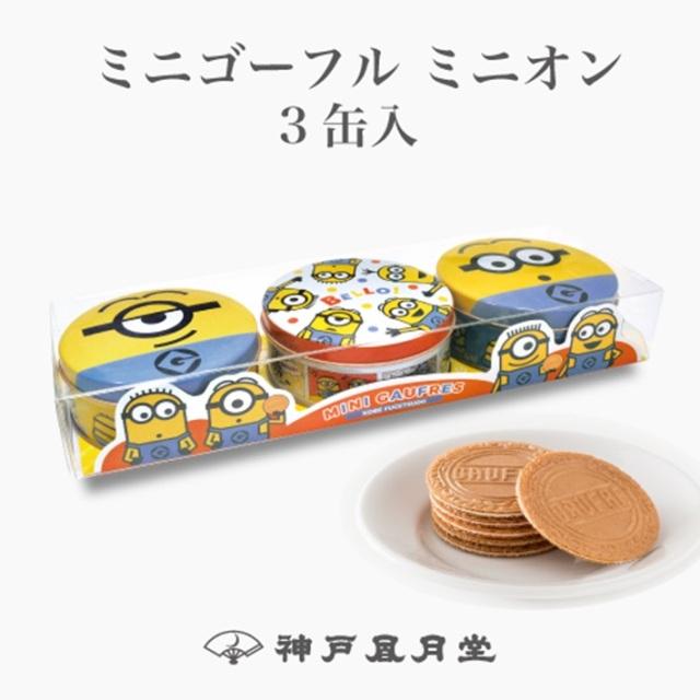 神戸スイーツ 神戸風月堂 ミニオン ミニゴーフル3缶入 ギフト 贈り物 お土産 お菓子