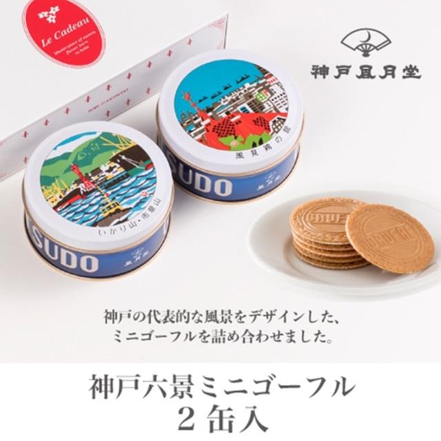 神戸スイーツ 神戸風月堂 神戸六景ミニゴーフル2缶入 ギフト 贈り物 お土産 お菓子