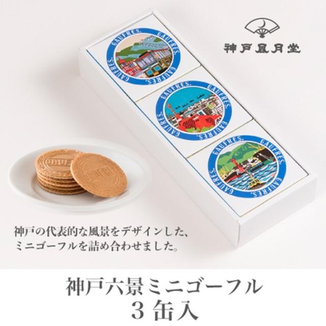 神戸スイーツ 神戸風月堂 神戸六景ミニゴーフル3缶入 ギフト 贈り物 お土産 お菓子