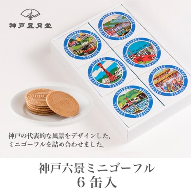 神戸スイーツ 神戸風月堂 神戸六景ミニゴーフル6缶入 ギフト 贈り物 お土産 お菓子