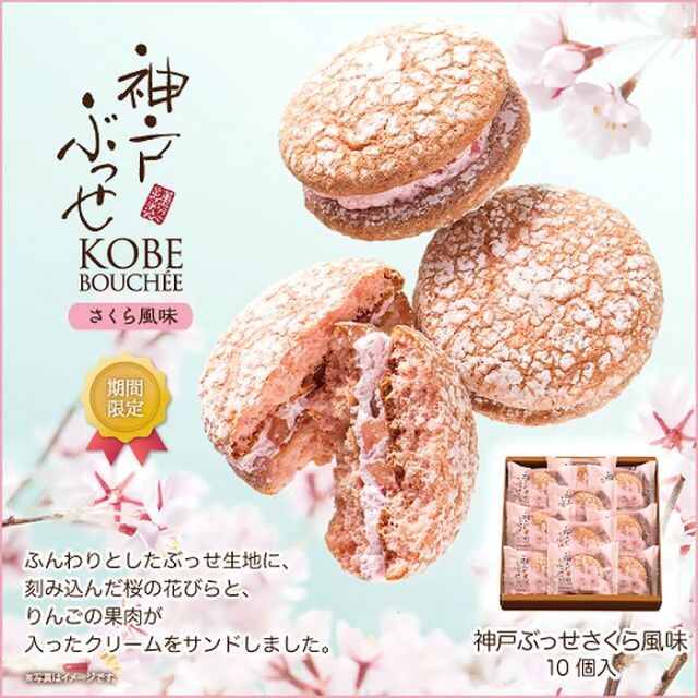 神戸スイーツ 神戸風月堂 神戸ぶっせ さくら風味10個入り 期間限定 洋菓子