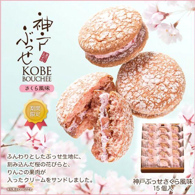 神戸スイーツ 神戸風月堂 神戸ぶっせ さくら風味15個入り 期間限定 洋菓子